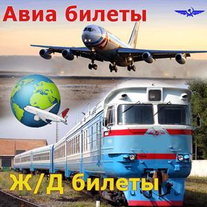 Авиа- и ж/д билеты Каменногорска