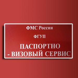 Паспортно-визовые службы Каменногорска