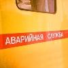 Аварийные службы в Каменногорске