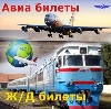 Авиа- и ж/д билеты в Каменногорске
