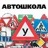 Автошколы в Каменногорске