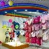 Детские магазины в Каменногорске