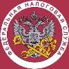 Налоговые инспекции, службы в Каменногорске