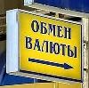 Обмен валют в Каменногорске