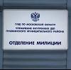 Отделения полиции в Каменногорске