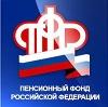 Пенсионные фонды в Каменногорске