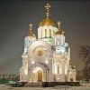 Религиозные учреждения в Каменногорске