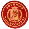 Военкоматы, комиссариаты в Каменногорске