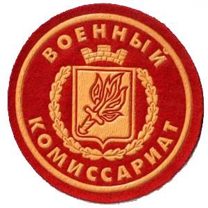 Военкоматы, комиссариаты Каменногорска